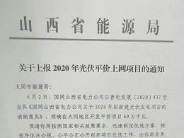 山西电网指定大同建设600MW平价光伏项目