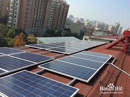 了解一下家用太阳能发电系统