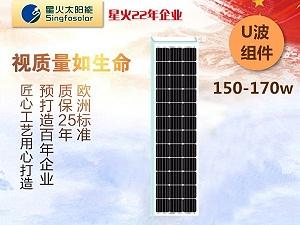 U玻璃光伏太阳能电池板150w-170w
