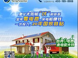 太阳能发电系统改变你的生活!