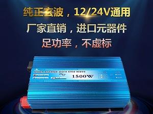 1500W纯正正弦波逆变器