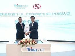 天合光能获光伏行业全球首张UL及意大利EPD互认标志 !