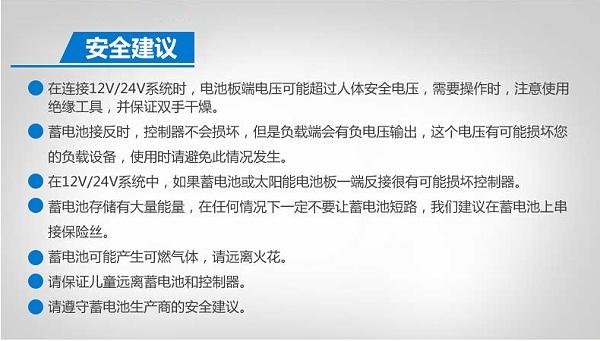 硕日控制器详情页_09