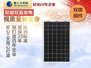 双玻双面太阳能电池板
