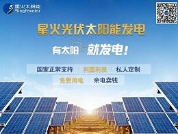 太阳能离网系统组成