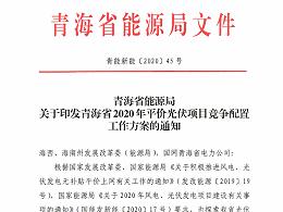 规模或超过6GW,青海省1.2GW平价光伏竞争方案出台