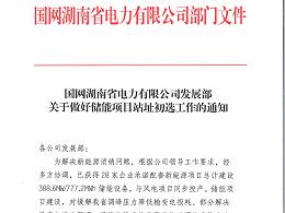 """""""风电+储能"""":湖南公布777.2MWh项目名单"""