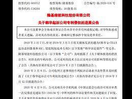 韩华起诉隆基专利侵权失败