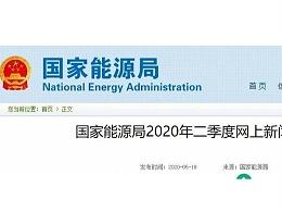 国家能源局:将发布风电、光伏发电2020年新增消纳能力