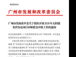 广州太阳能光伏发电补贴申报开启:0.15元/度和0.2元/瓦