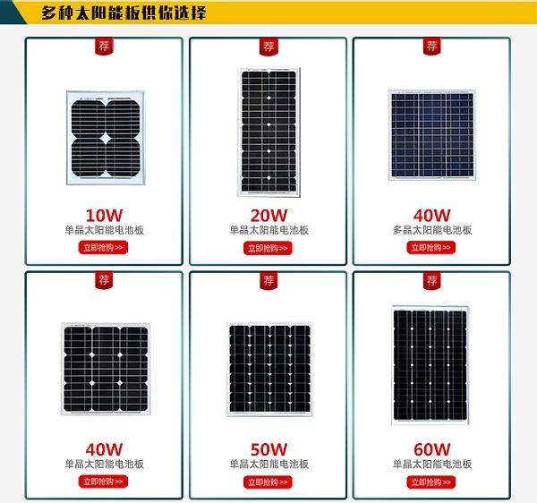 太阳能板-落地页700_06