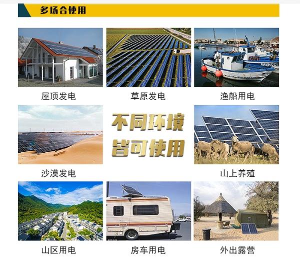 太阳能板-落地页700_08