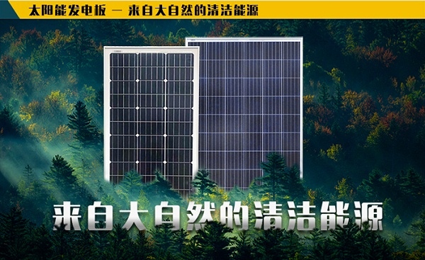 太阳能板-落地页700_03