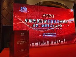 东莞市光伏协会应邀参加中国光伏行业协会第二届理事扩大会议
