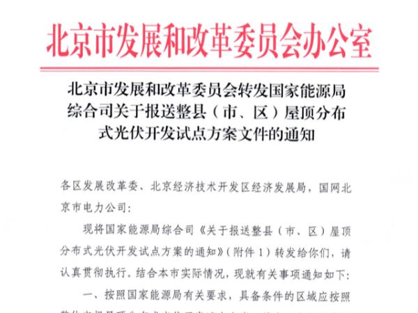 分布式光伏发电整县推进已达23省市!