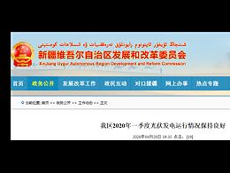 2020年一季度新疆光伏发电运行情况