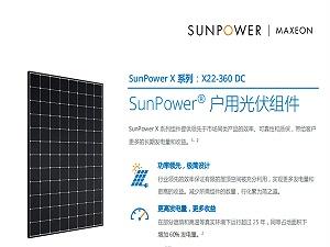 SunPower太阳能电池板,光伏板,太阳能板