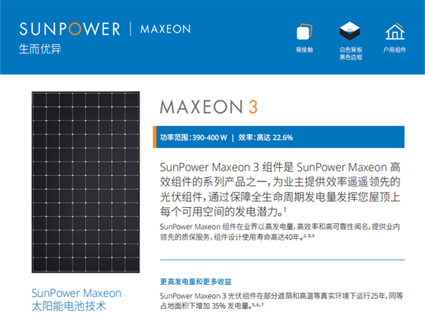 SunPower太阳能电池板,400w光伏板,太阳能板