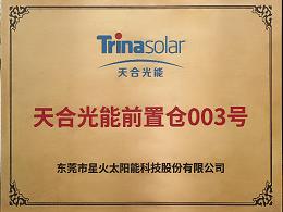 星火太阳能与天合光能 强强联合 优势互补