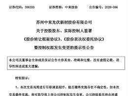 贵州省国资委成为:中来股份实控人