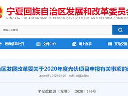 2020年宁夏发布平价、竞价光伏太阳能发电项目申报通知