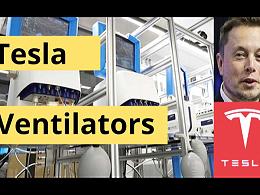纽约州议员要求特斯拉利用太阳能电池板工厂制造呼吸机