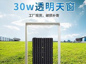 太阳能板透明天窗_30w太阳能电池板_太阳能发电板