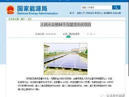 人民大会堂装光伏:屋顶太阳能光伏发电或将成为未来建筑房屋标配