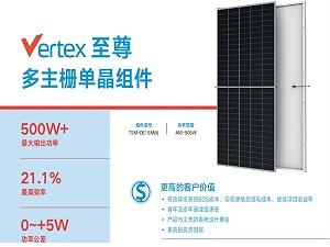 天合光能太阳能板至尊多主栅单晶组件500W光伏板