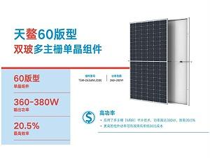 天合双玻单面天合光能太阳能板天鳌120DEG8M.20(II)