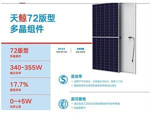 天合光能太阳能板标准多晶天鲸144系列PE15H天合光能太阳能电池板