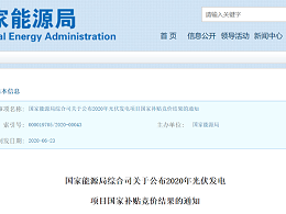 国家能源局公布:26GW光伏项目纳入补贴范围(附详单,没有广东)