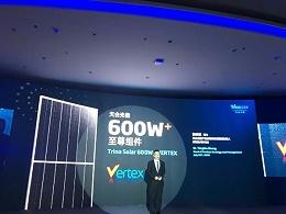 天合发布600W超高功率组件不止于大还有更多玄妙