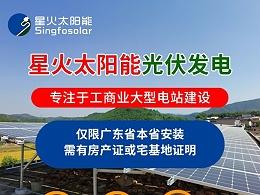 整县屋顶分布式光伏发电试点落地,这三个省的市场空间最大