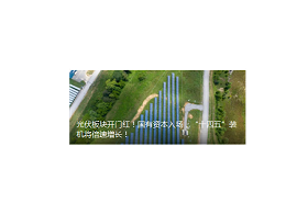 中国石化携手协鑫集团、天合光能等4家新能源企业发力光伏制氢