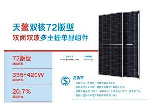 双玻单晶天合光能太阳能板天鳌120DEG6M.20(II)