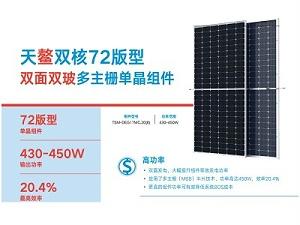 天合光能太阳能板双玻单面天鳌144DEG17M.20(II)天合光能光伏板