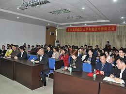 星火-2012年度总结大会