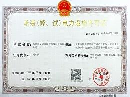 星火荣誉:承装电力设施许可证