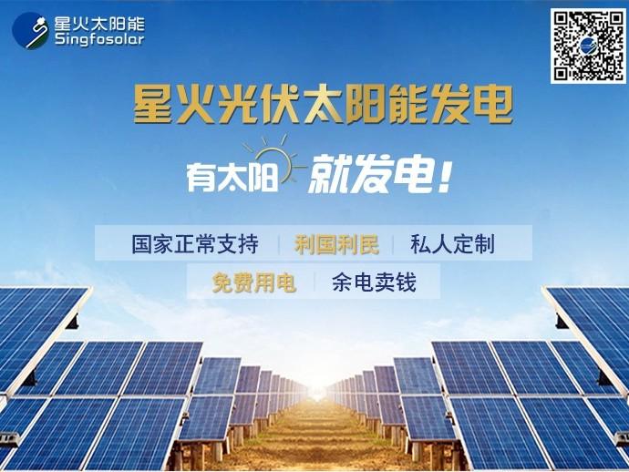 太阳能光伏发电一般应用在哪里?