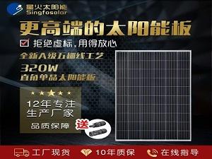 320w直角单晶太阳能电池板