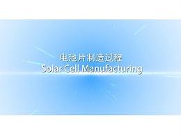 一块合格的光伏太阳能板是如何生产出来的?
