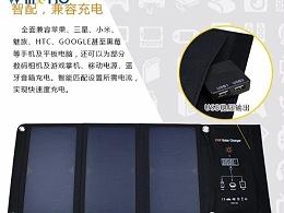 120W太阳能充电板折叠充电包ETFE一体层压技术