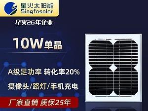 10w单晶太阳能板
