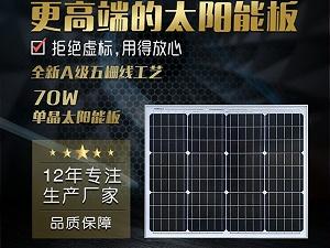 70W新款单晶太阳能板