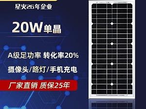 20W单晶太阳能板