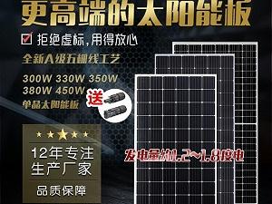250w-450w单晶太阳能板