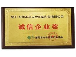 星火荣誉:诚信企业奖