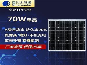 70W单晶太阳能板