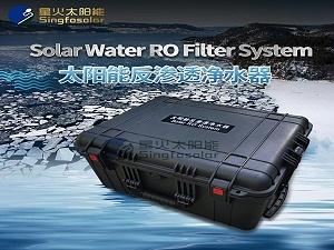 太阳能净水器_太阳能板净水器_手提式净水器
